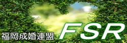 fsr2016-250