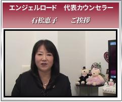 福岡の結婚相談所 エンジェルロード 代表カウンセラー 石坂惠子 ご挨拶MOVIE