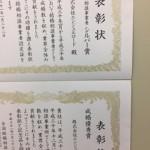 IMG_9296表彰状